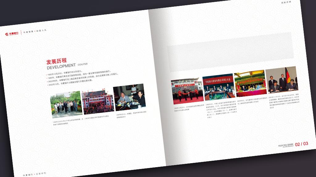 2005华夏银行形象广告及画册设计方案